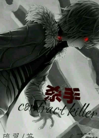 杀手contract killer