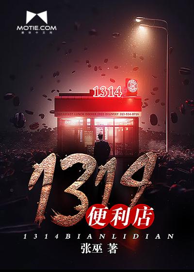 1314便利店